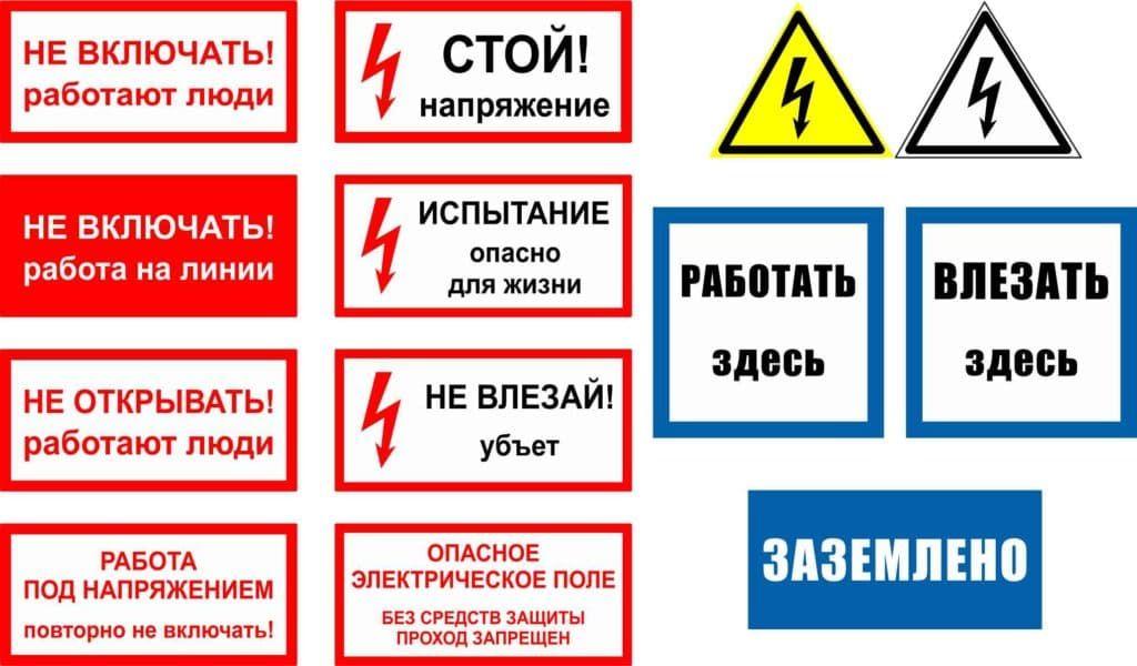 Средства защиты плакаты и знаки электробезопасности группа по электробезопасности где можно работать